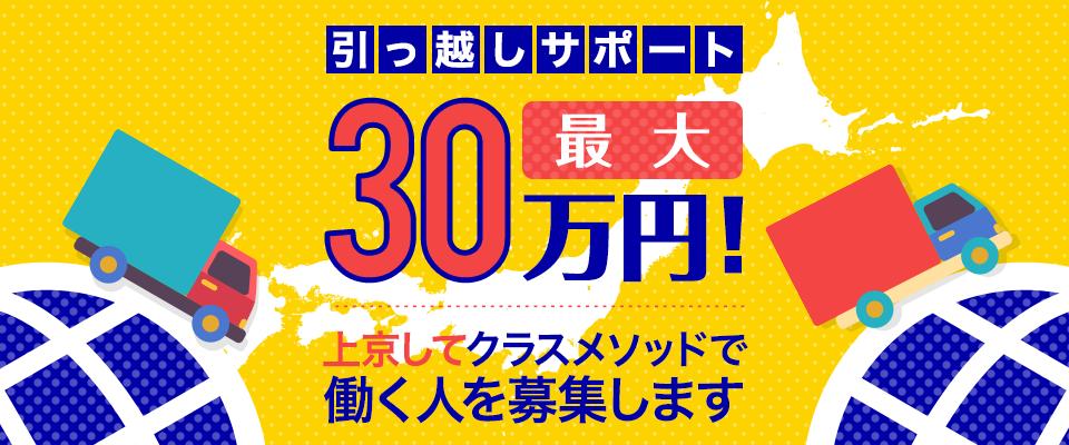 キャンペーン:引越しサポート30万円