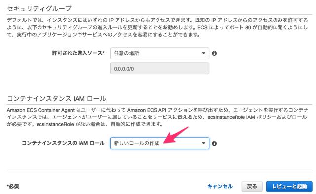 Amazon_EC2_Container_Service_6