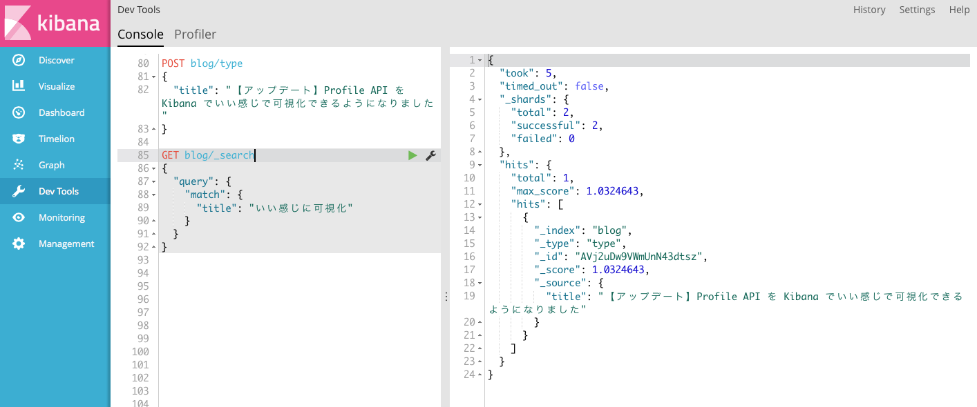 Console_-_Kibana 5