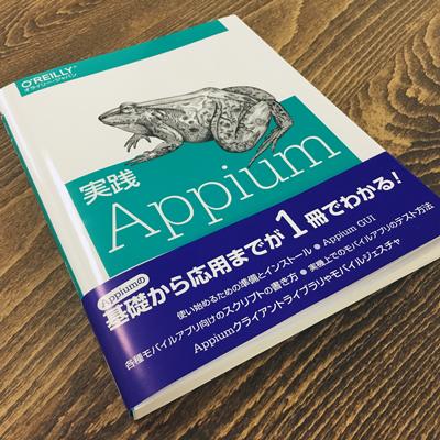 appium-eyecatch