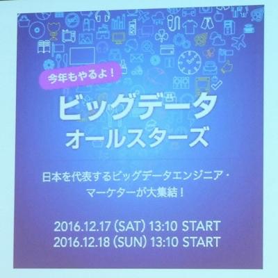 bigdata-allstars-20161217