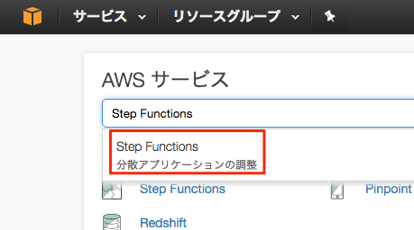 getting-started-step-functions_01