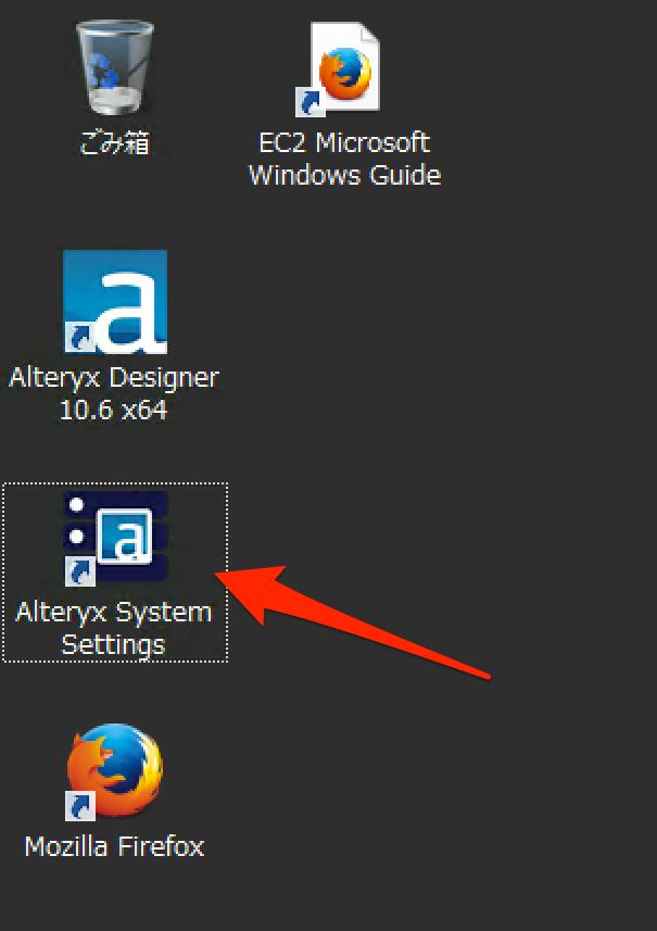 setup_alteryx_server_02
