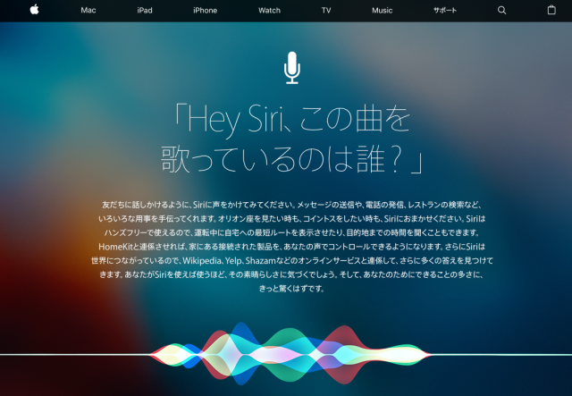 iOS_-_Siri_-_Apple(日本)