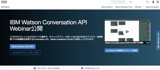 IBM_Watson(ワトソン)_-_Japan