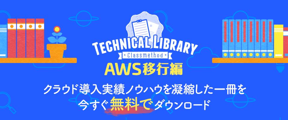 クラスメソッドテクニカルライブラリー AWS移行編
