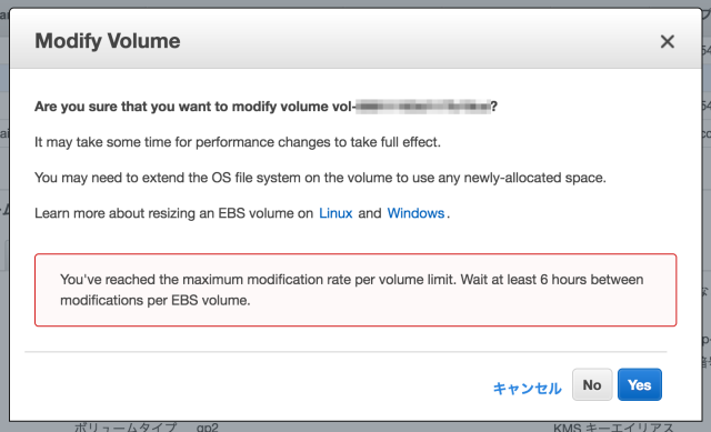 ebs_modify_005