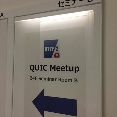 eyecatch-quic_meetup_201701