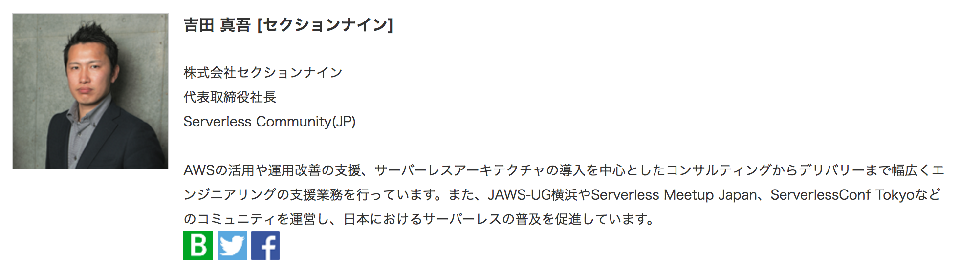 serverless-yoshida