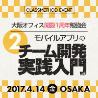 大阪オフィス開設1周年勉強会第2回アイキャッチ