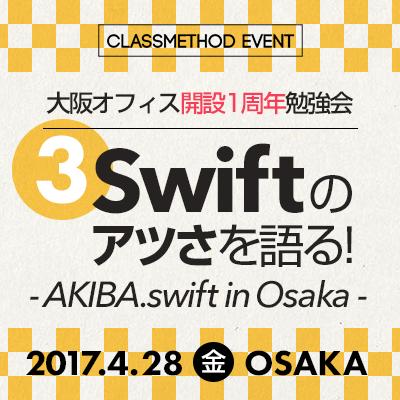 大阪オフィス開設1周年勉強会第3回アイキャッチ