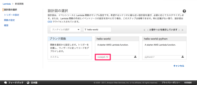 lambda-hello-world
