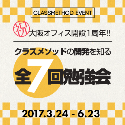 大阪オフィス開設1周年勉強会全体アイキャッチ