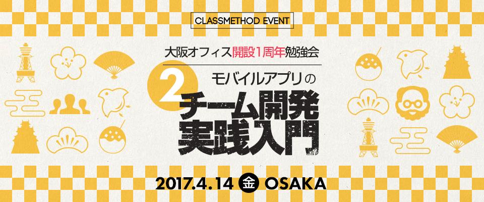 大阪オフィス開設1周年勉強会