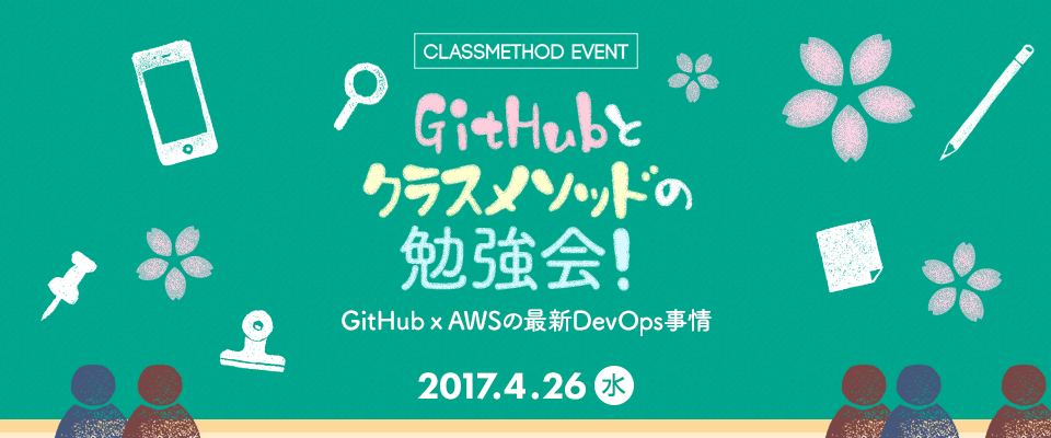 GitHubとクラスメソッドの勉強会