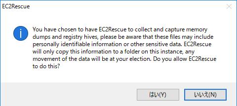 EC2-Rescue-20170310