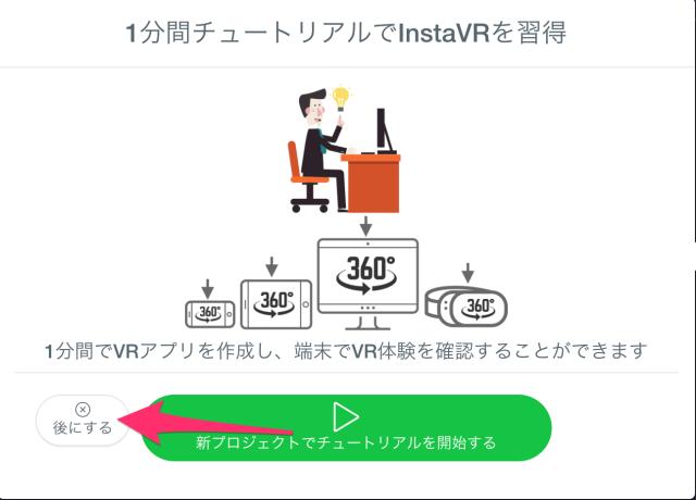InstaVR 2