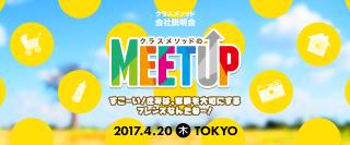 MEETUP-0420-960x400