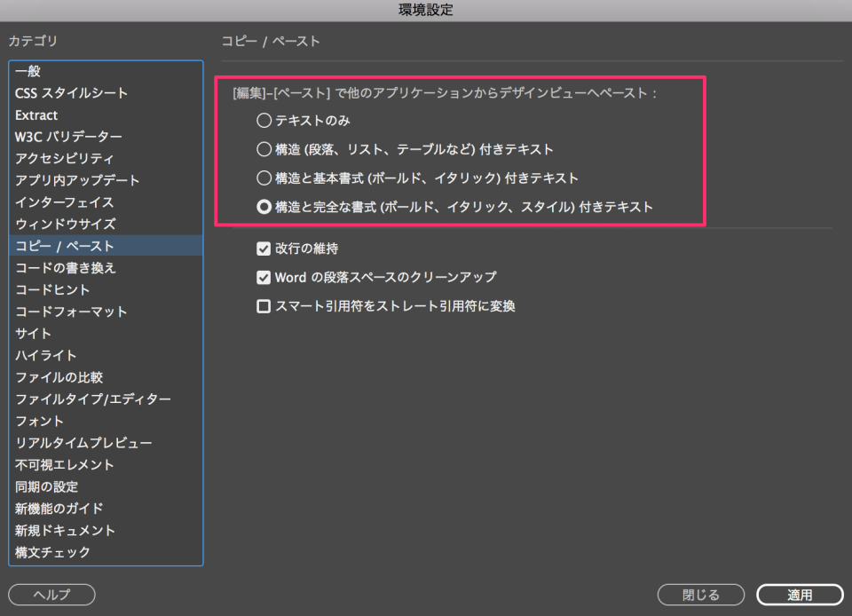 copy-paste-setting