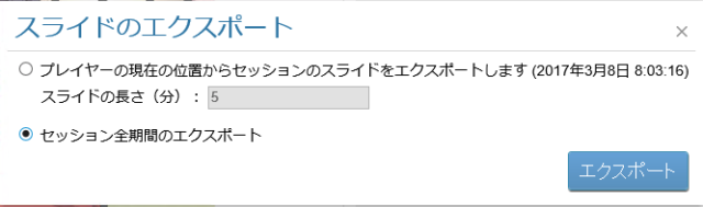 export_setting