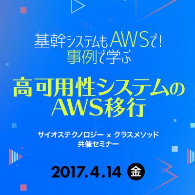 0414 AWSセミナー1