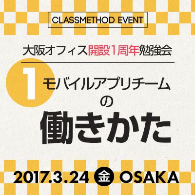 大阪オフィス開設1周年勉強会第1回アイキャッチ