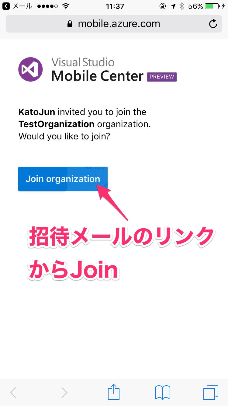 vsmc_organization_join