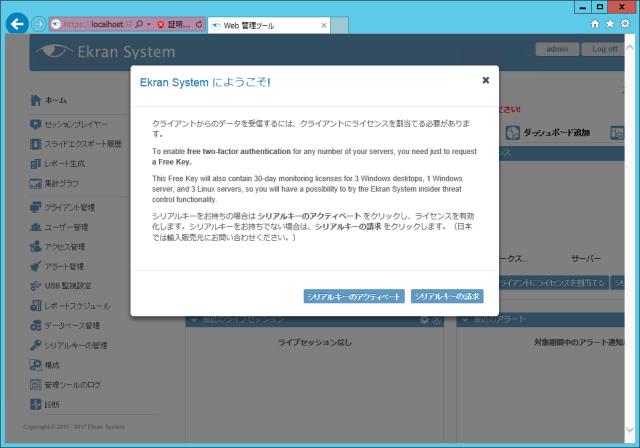 001_license_activate