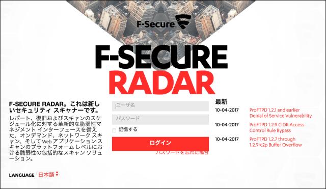 170411_F-Secure_Radar_beta_login_jab