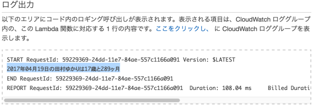 170419_lambda_log