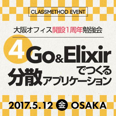 大阪オフィス開設1周年勉強会第4回アイキャッチ