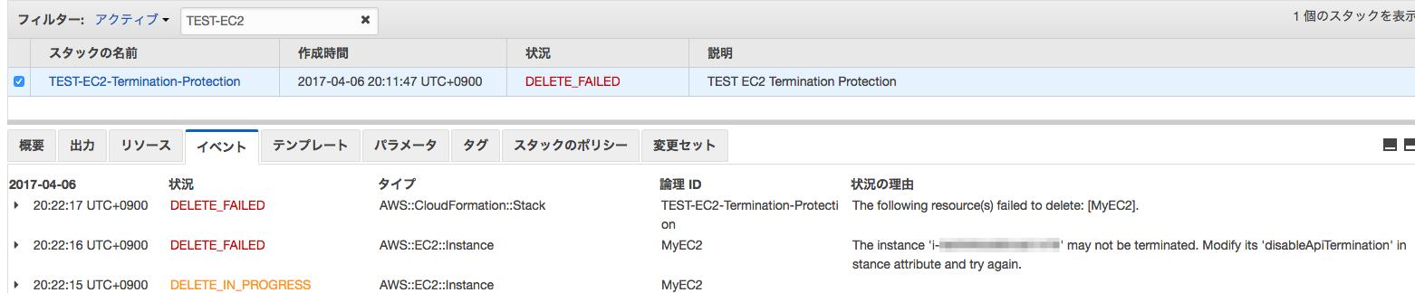 CloudFormation_マネジメントコンソール