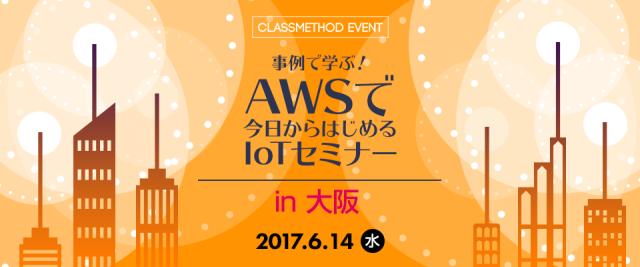 事例で学ぶ!AWSで今日からはじめるIoTセミナー in 大阪