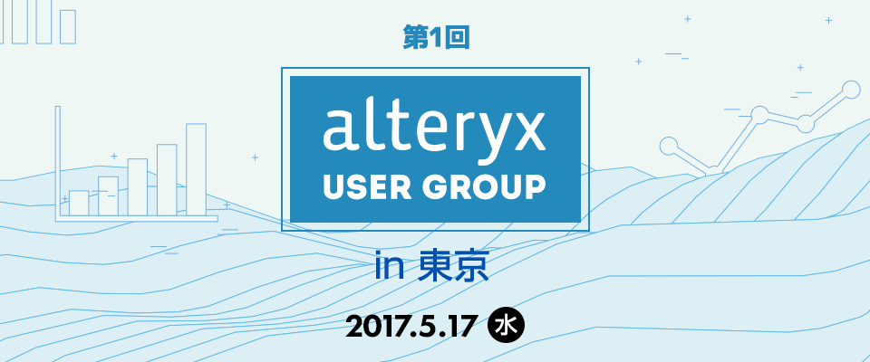 第1回 Alteryx User Group in 東京