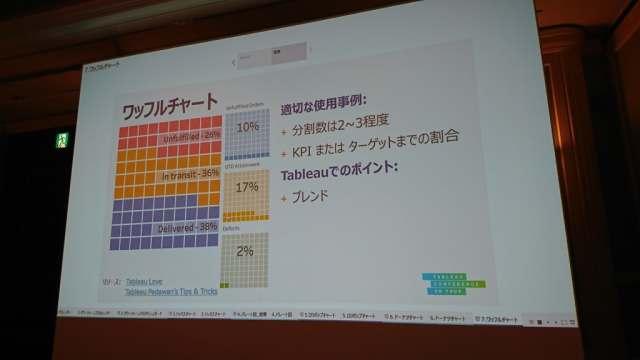data17-tokyo-report-beyond-the-line-13