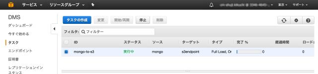 dms-mongo-004