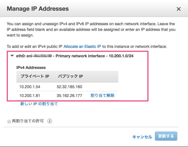 manage_ip_addresses_1