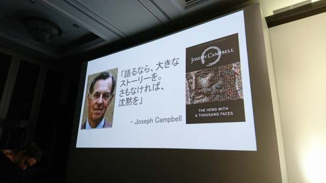report-tc17-tokyo-keynote-03-session2-35
