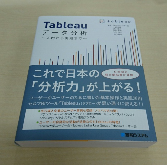 tableau-data-analysis_01