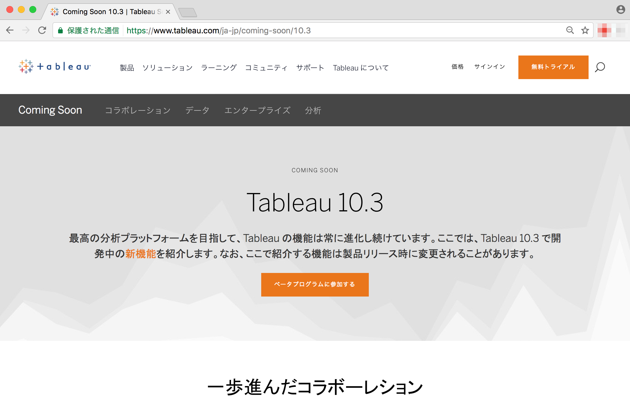 tableau103-new-features