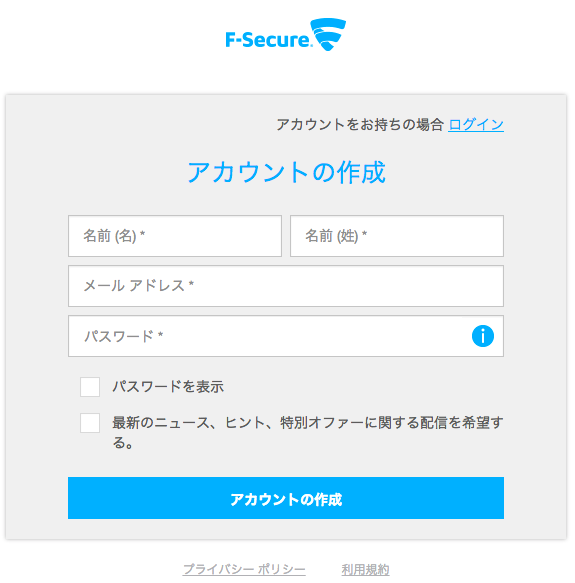 05_f-secure_create_account