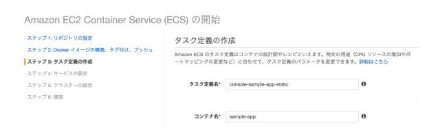 ECSコンソールチュートリアル5