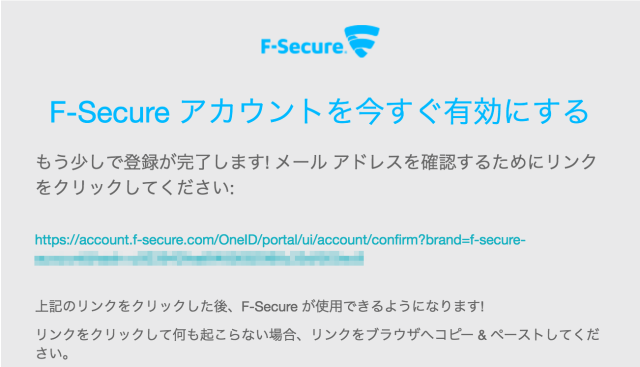 06_f-secure_activate_