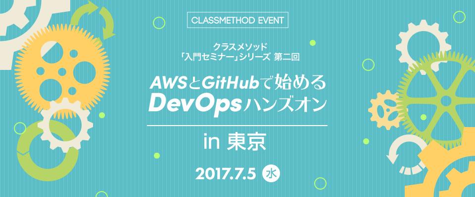 入門セミナーシリーズ第二回 AWSとGitHubで始めるDevOpsハンズオン in 東京
