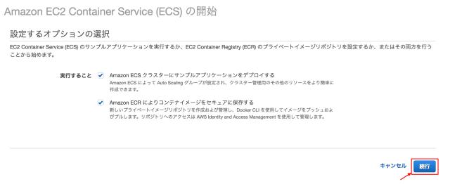 ECSコンソールチュートリアル2