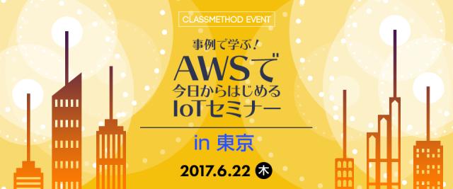 事例で学ぶ!AWSで今日からはじめるIoTセミナー in 東京
