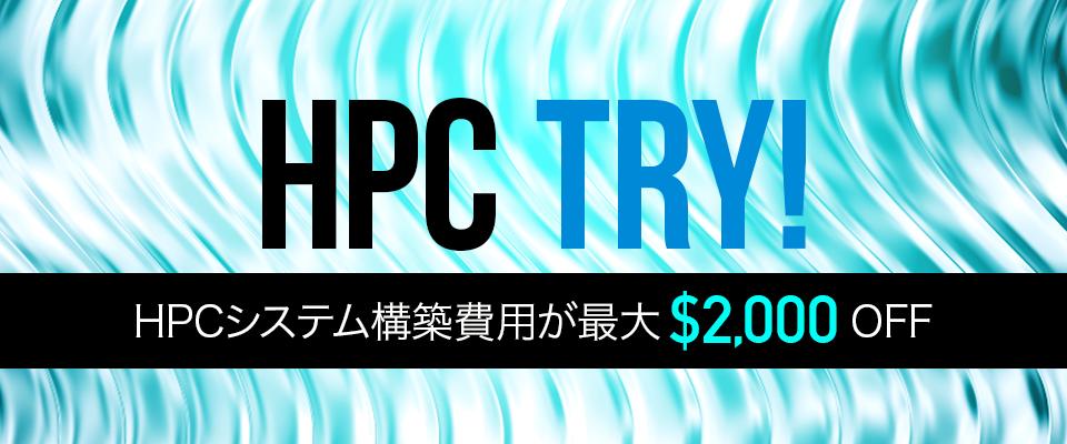 HPC Try!