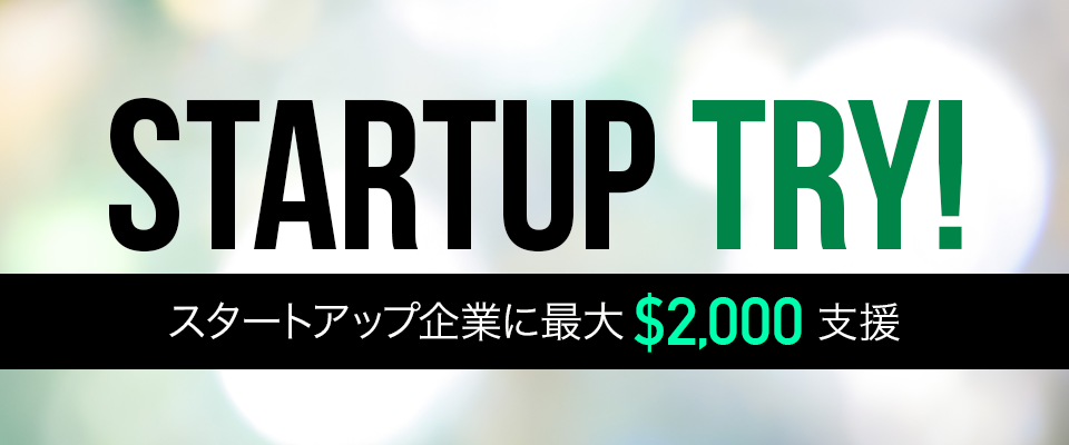 STARTUP Try!