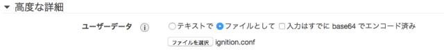 CoreOS-ignition
