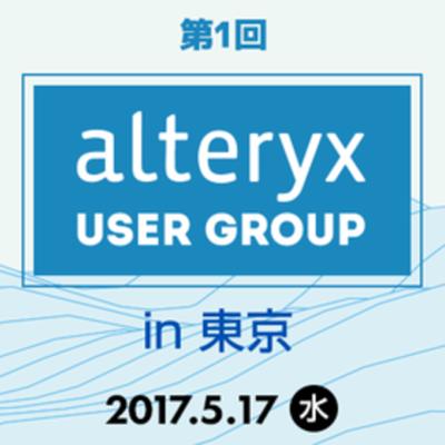 alteryx-user-group-in-tokyo-1st